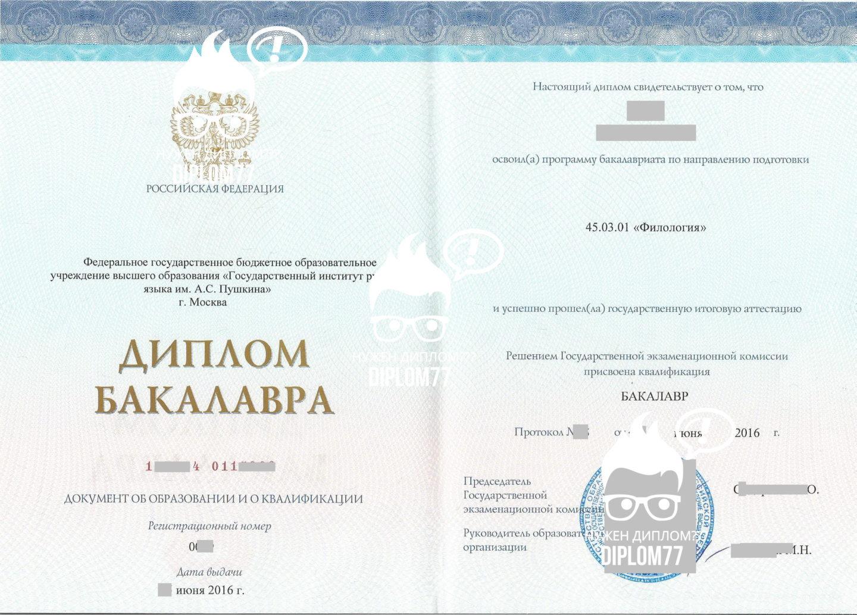Титул диплома бакалавра ГИРЯ им. А. С. Пушкина по специальности Филология