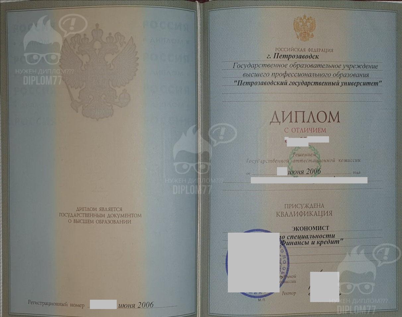 Диплом ПетрГУ Финансы и кредит 2006 г.