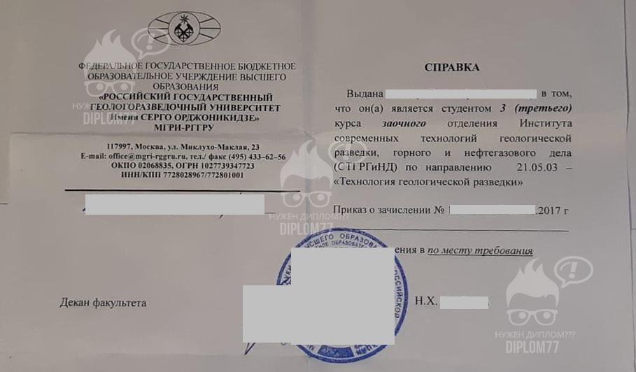 Справка об обучении РГГРУ им. Серго Орджоникидзе