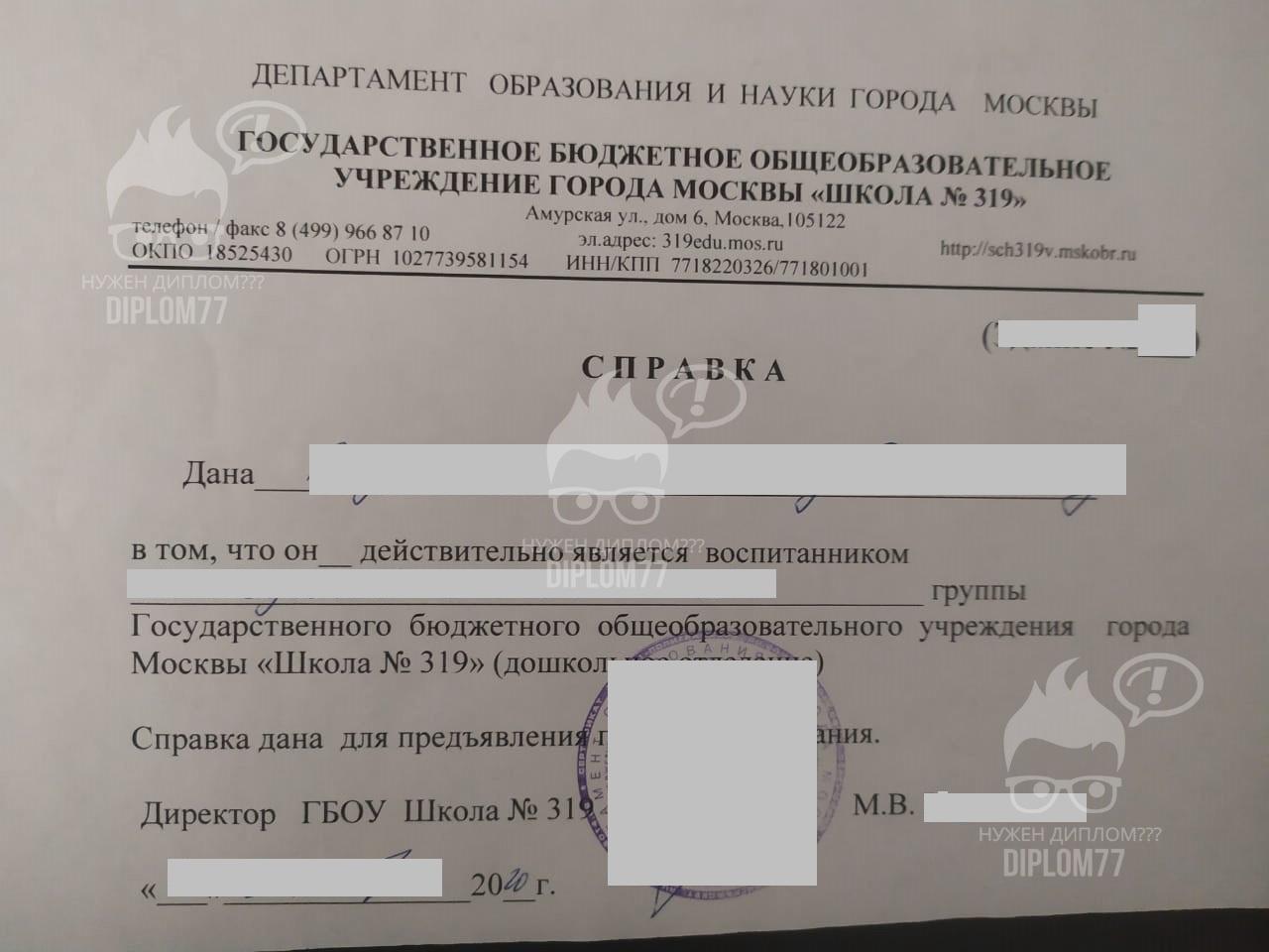 Справка об обучении Школа № 319 г. Москвы (2020 г.)